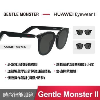 HUAWEI X Gentle Monster Eyewear II 智慧眼鏡