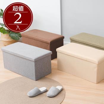 簡約可折疊棉麻收納凳/穿鞋椅/收納箱 76x38CM 兩入組