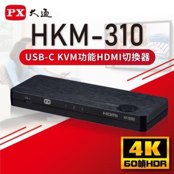 PX大通 USB TYPE C & HDMI2.0版KVM三進一出手機、平板、筆電轉電視切換器 HKM-310