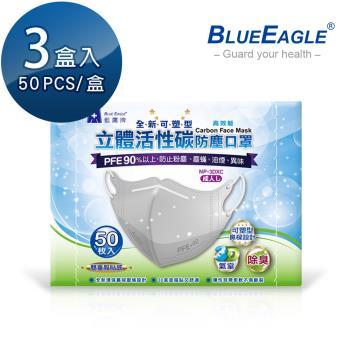 【藍鷹牌】全新可塑型 成人立體活性碳口罩 50片x3盒
