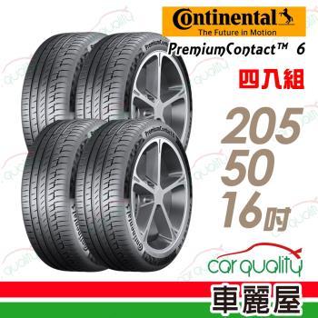 德國馬牌 PremiumContact PC6 舒適操控輪胎_四入組_205/50/16(車麗屋)