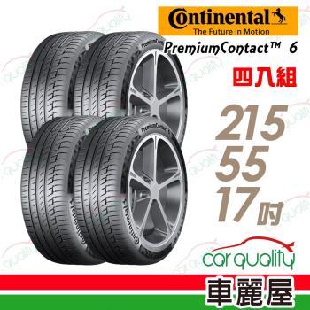 德國馬牌 PremiumContact PC6 舒適操控輪胎_四入組_215/55/17(車麗屋)