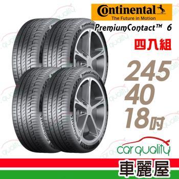 德國馬牌 PremiumContact PC6 舒適操控輪胎_四入組_245/40/18(車麗屋)