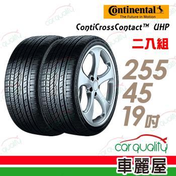 德國馬牌 ContiCrossContact UHP 高性能輪胎_二入組_255/45/19(車麗屋)
