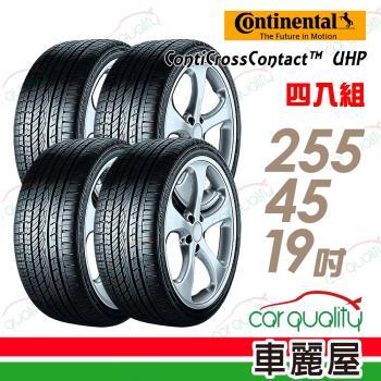 德國馬牌 ContiCrossContact UHP 高性能輪胎_四入組_255/45/19(車麗屋)