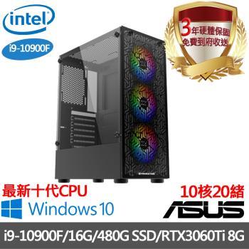 |華碩H410平台|i9-10900F 十核20緒|16G/480G SSD/獨顯RTX3060Ti 8G/Win10電競電腦