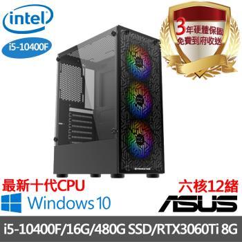 |華碩H410平台|i5-10400F六核12緒|16G/480G SSD/獨顯RTX3060Ti 8G/Win10電競電腦