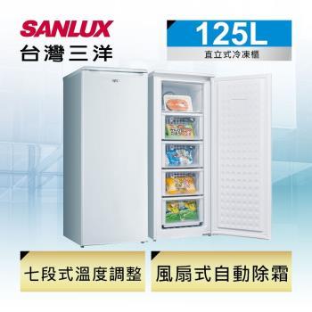 少量到貨 SANLUX台灣三洋 125公升直立式無霜冷凍櫃 SCR-125F-庫(S)