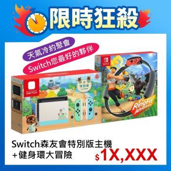 任天堂SWITCH 動森特別版主機+健身環大冒險(全都公司貨)