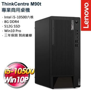 Lenovo 聯想 ThinkCentre M90t 商用桌機 i5-10500/8G/512G SSD/W10P/三年保