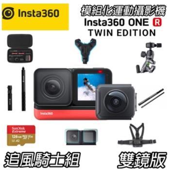 ★年尾大促銷★  Insta360 One R (TWIN雙鏡版+騎士追風組)  運動相機 運動攝影機 公司貨