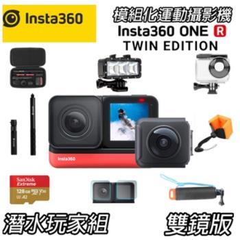 ★年尾大促銷★  Insta360 One R (TWIN雙鏡版+潛水玩家組)  運動相機 運動攝影機 公司貨