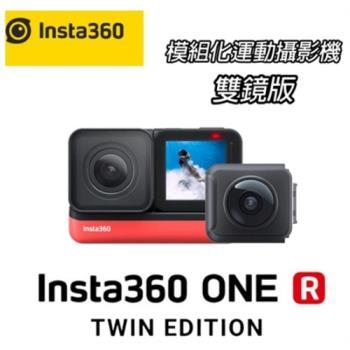 ★年尾大促銷★  Insta360 One R TWIN雙鏡版  運動相機 運動攝影機 公司貨