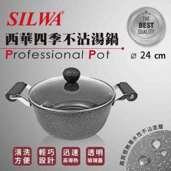 【SILWA 西華】四季不沾湯鍋