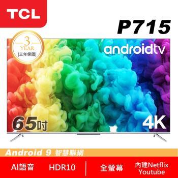 ★贈負離子吹風機★【TCL】65型4K Android 9.0 全螢幕智慧液晶顯示器(65P715-壁掛安裝)