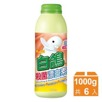 白鴿 殺菌漂白素1000gx6瓶