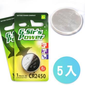 G.Sirs 金射仕公司貨 CR2450 3V鈕扣型鋰電池(5入)