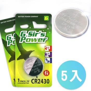 G.Sirs 金射仕公司貨 CR2430 3V鈕扣型鋰電池(5入)