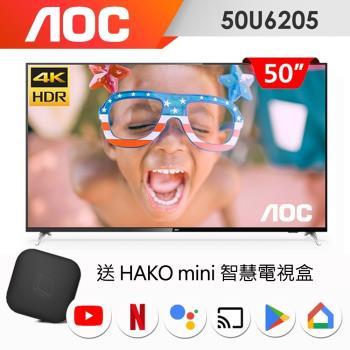 [登錄送1仟+抽特斯拉]美國AOC 50吋4K HDR液晶顯示器+視訊盒50U6205