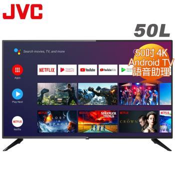 【送基本安裝、32G隨身碟】JVC 50吋4K HDR Android TV連網液晶顯示器(50L)