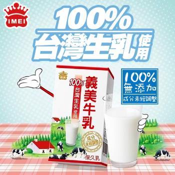 【義美】義美牛乳保久乳(125ml)x24瓶/箱