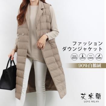 【艾米蘭】韓版翻領白鵝絨長版背心外套(M-XL)