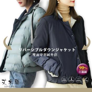 【艾米蘭】韓版兩面穿白鵝絨保暖外套 (M-XL)