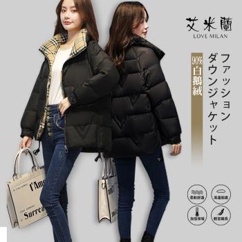 【艾米蘭】韓版翻領白鵝絨保暖外套 (S-XL)