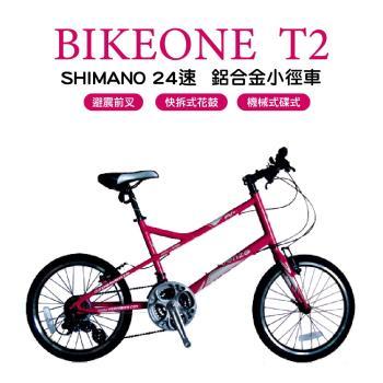 BIKEONE T2 SHIMANO24速鋁合金越野避震碟煞小徑融合登山車的力與小徑車的美