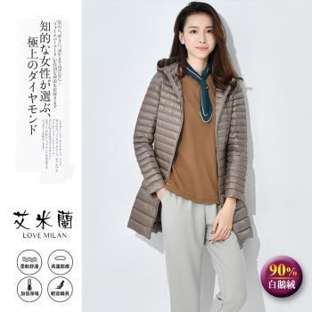 【艾米蘭】韓版連帽白鵝絨保暖外套(S-2XL)