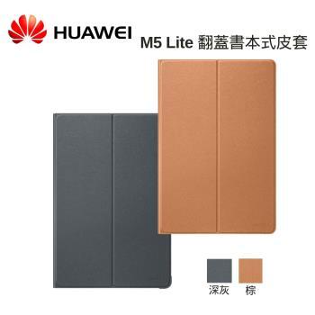 (原廠盒裝) HUAWEI 華為 M5 Lite 10.1吋 翻蓋書本式皮套