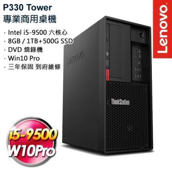 (硬碟升級)Lenovo 聯想 ThinkStation P330 Tower 專業版商用桌機 i5-9500/8G/1TB+PCIe 500G SSD/W10P