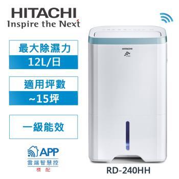 HITACHI日立 一級能效12公升清淨型除濕機RD-240HH天晴藍-庫