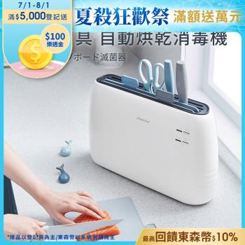 JWAY 砧板刀具自動烘乾消毒機 JY-NF01