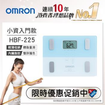 OMRON歐姆龍體重體脂計HBF-225(三色任選) 送乳清搖搖杯-混色(市價 499)