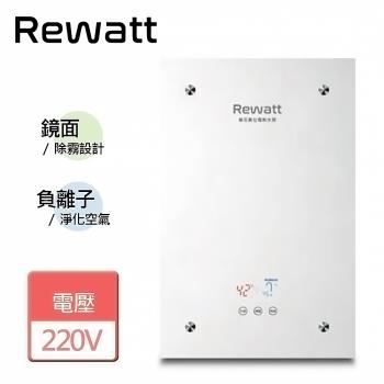 【REWATT 綠瓦】 QR-200F  - 鏡面系列數位恆溫電熱水器