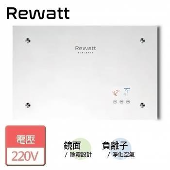 【REWATT 綠瓦】 QR-100F  - 鏡面系列數位恆溫電熱水器