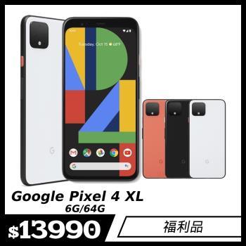 【福利新品】Google Pixel 4 XL 6.3吋智慧手機(6G/64G)-白