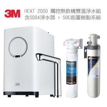 3M HEAT2000 高效能櫥下加熱器-最新觸控龍頭含3MSQC樹脂組及3M S004組