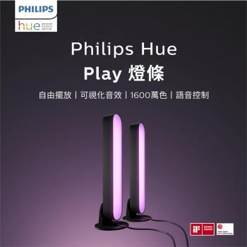Philips 飛利浦 Hue 智慧照明 全彩情境 Hue Play燈條雙入組(PH010)
