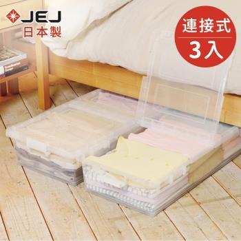 日本JEJ 日本製連結式床下雙開收納箱27L-淨透3入