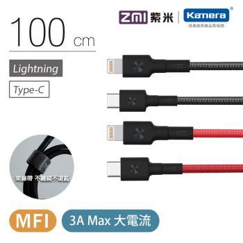 ZMI紫米 Type-C to Lightning 編織數據線100cm (AL873)