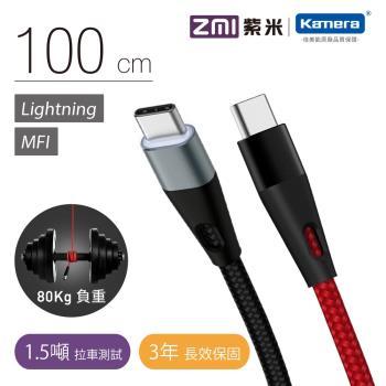 ZMI 紫米 AL806 Lightning 拉車線 黑紅 (100cm)