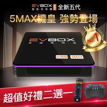 【EVBOX 易播盒子】5MAX 業界最強機皇語音聲控電視盒 8核+64G超大容量 完勝安博(機上盒 智慧 數位 網路 4k)
