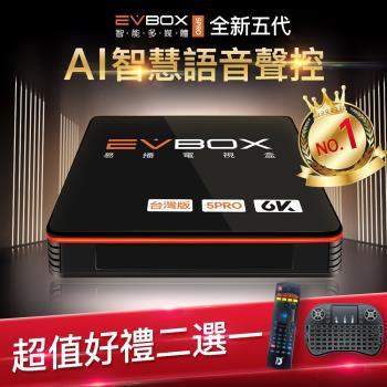 【EVBOX 易播盒子】5PRO 8核心CPU+32G儲存空間 AI語音聲控(安博 機上盒 智慧 數位 網路 4k EVPAD)