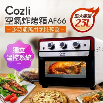 (福利品)Coz!i 23L大容量空氣炸烤箱AF66 (TiDdi Group)/氣炸鍋/烤箱