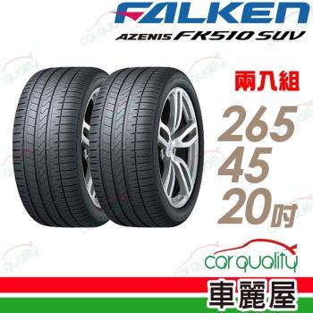 FALKEN 飛隼 AZENIS FK510 SUV 高性能輪胎_二入組_265/45/20(車麗屋)