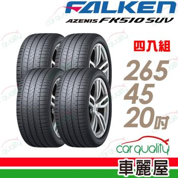 FALKEN 飛隼 AZENIS FK510 SUV 高性能輪胎_四入組_265/45/20(車麗屋)