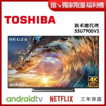含基本安裝【TOSHIBA 福利品 東芝】55型 4K Android TV 六真色PRO 智慧聯網 三規4KHDR液晶顯示器 (55U7900VS)-庫