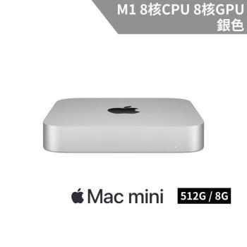 Apple Mac mini M1 8核心 CPU 與 8核心 GPU/8G/512G